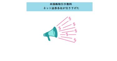 【速報】ネット証券米国株手数料引き下げ