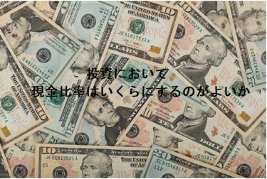 投資における現金比率の目安