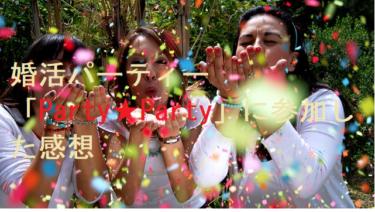 婚活パーティー「PARTY☆PARTY」に参加した感想