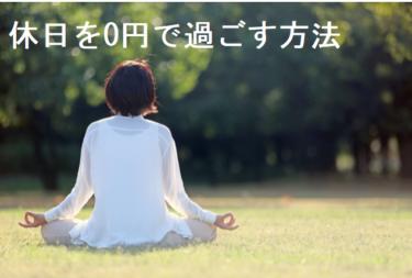 休日を0円で過ごす方法【15選】