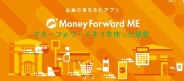 【家計簿アプリ】マネーフォワードのメリットとデメリット