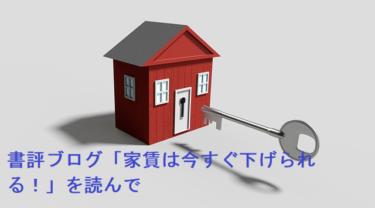 【書評】家賃は今すぐ下げられる!を読んで