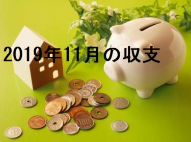 2019年11月の収支