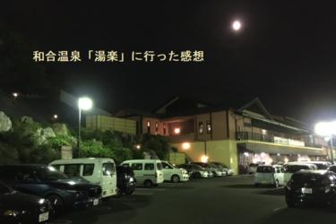 【和合温泉湯楽】スパ温泉巡り