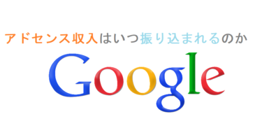 【祝砲】GoogleAdSenseからの初入金