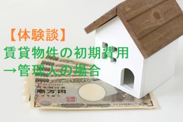 【体験】賃貸物件の初期費用