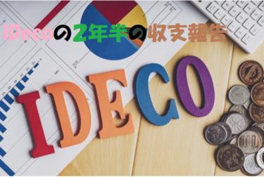 iDeCoの収支と特徴