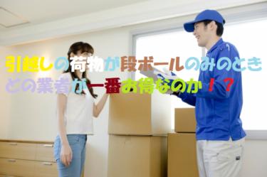 荷物が段ボールだけの引っ越しの場合お得なのはどこか