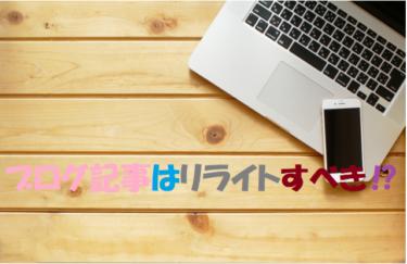 【朗報】PV数が劇的に伸びる!ブログのリライト方法とコツ