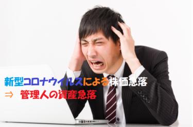 【悲報】新型コロナウイルスの株価暴落により資産急落!