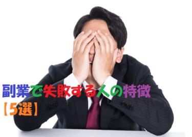 必見!副業で失敗する人の特徴5選