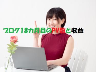 【18ヵ月目】ブログ運営報告!!収益とPV数