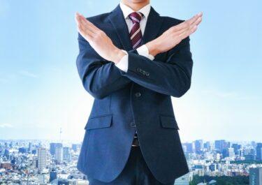 ネットワークビジネスの断り方【5選】